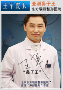 王军 北京东方瑞丽整形医院首席隆鼻专家