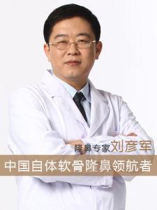 刘彦军 北京沃尔整形医院整形外科主任