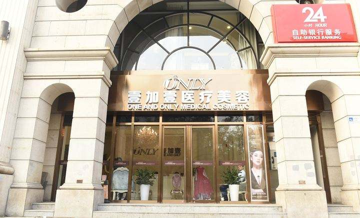北京壹加壹医疗美容