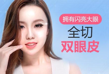 北京做全切双眼皮最好的医院和医生排行榜